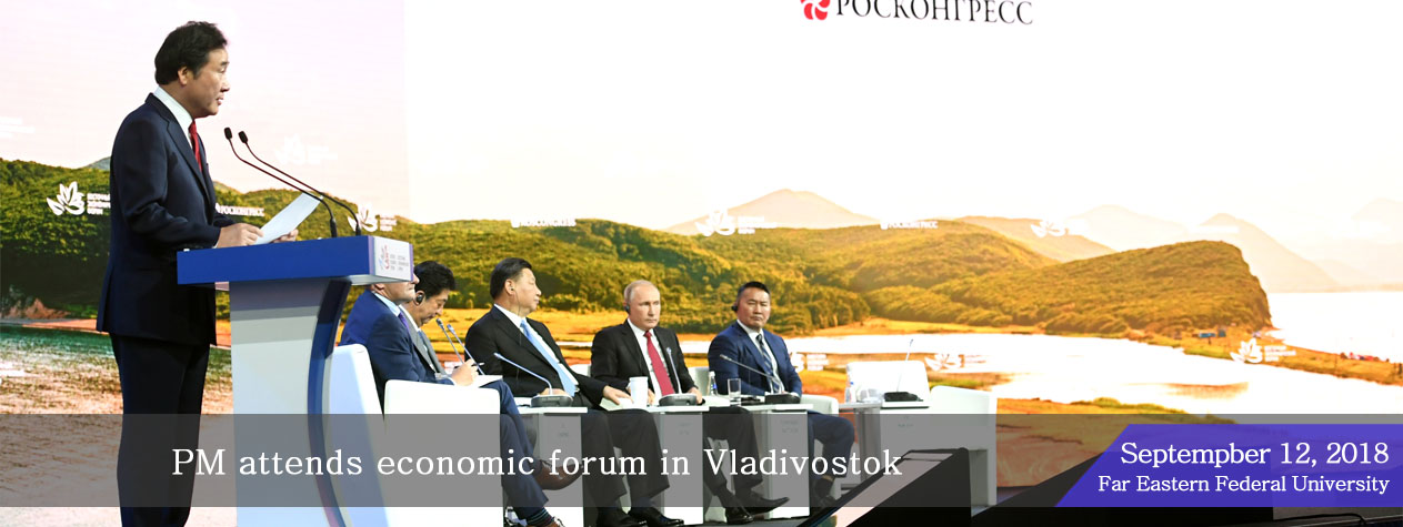 PM attends economic forum in Vladivostok