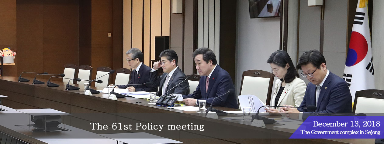 The 61st Policy meeting