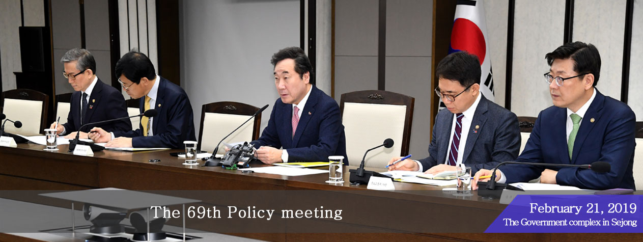 The 69th Policy meeting