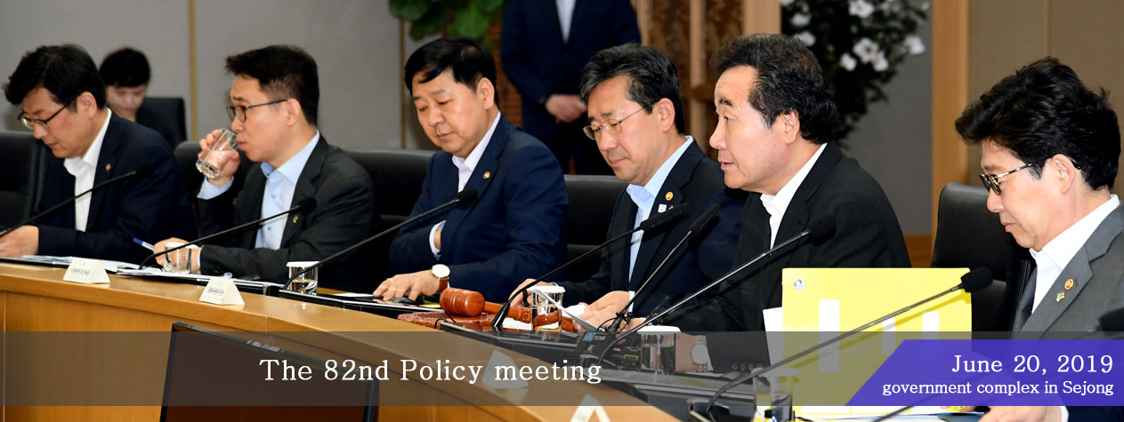 The 82nd Policy meeting