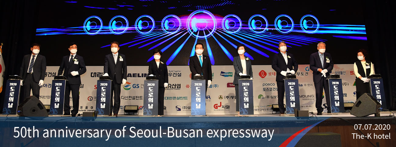 50th anniversary of Seoul-Busan expressway